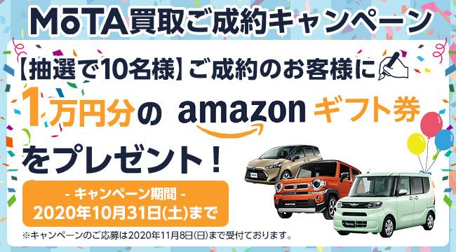 MOTA車買取ご成約キャンペーン実施中です!